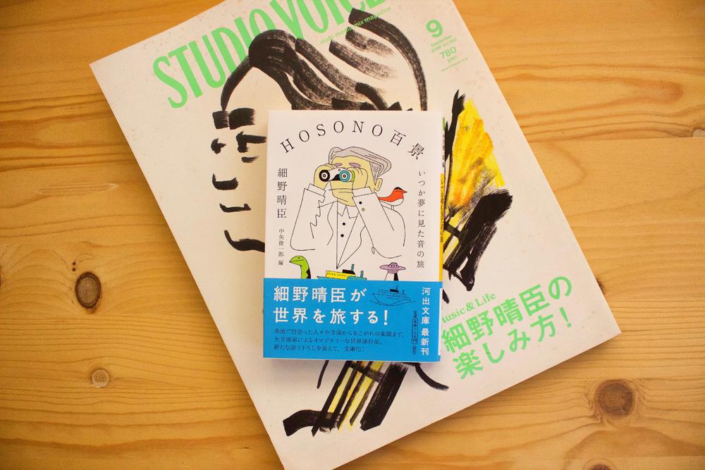 細野晴臣、一夜限りの「オールナイトニッポン」。 音楽好きなら、これは絶対に聞いた方がいい。
