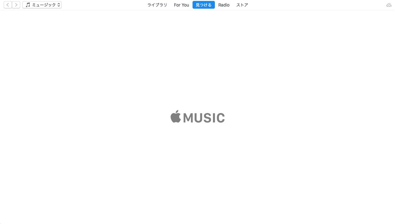 MacBookで、突然Apple Musicが再生されなくなったときにやるべきこと