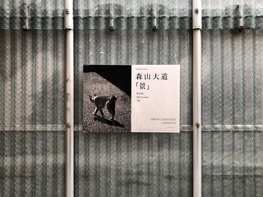 さまざまな「K」の断片、森山大道写真展「景」に行ってきた。
