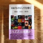 まずはプレイリスト作りから。120枚の名盤を聴きながら、じっくり読みたいジャズ本「100年のジャズを聴く」