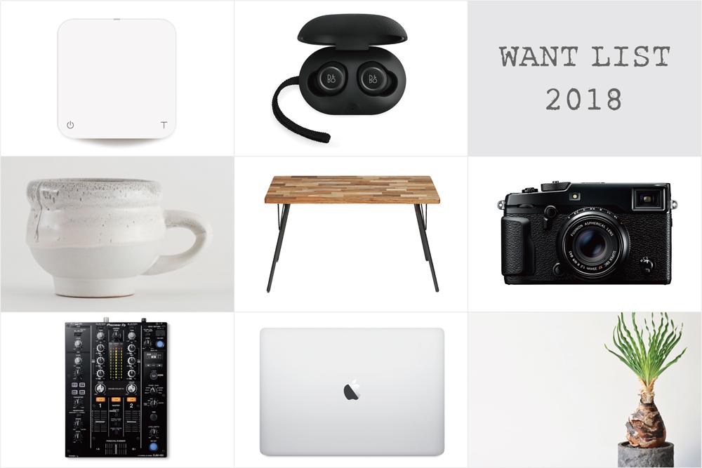 2018年をさらに楽しくしてくれるモノたち。僕の「ウォントリスト2018」