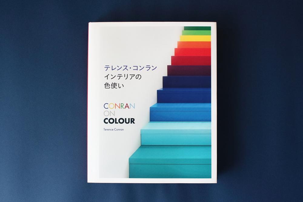 色のある豊かな暮らしのガイドブック。「テレンス・コンラン インテリアの色使い」