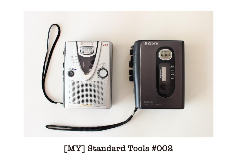 [MY] Standard Tools #002 :  ポータブルカセットテーププレーヤーが、そもそもの始まりだった