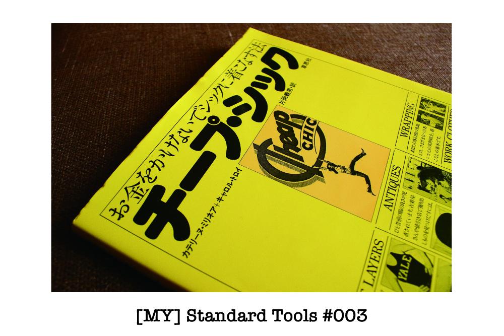 [MY] Standard Tools #003 :  自分磨きの大切さを教えてくれた「チープ・シック」
