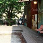 時間を忘れるほど心地よい空間。二子玉川の倉庫カフェ「Cafe Soul Tree」