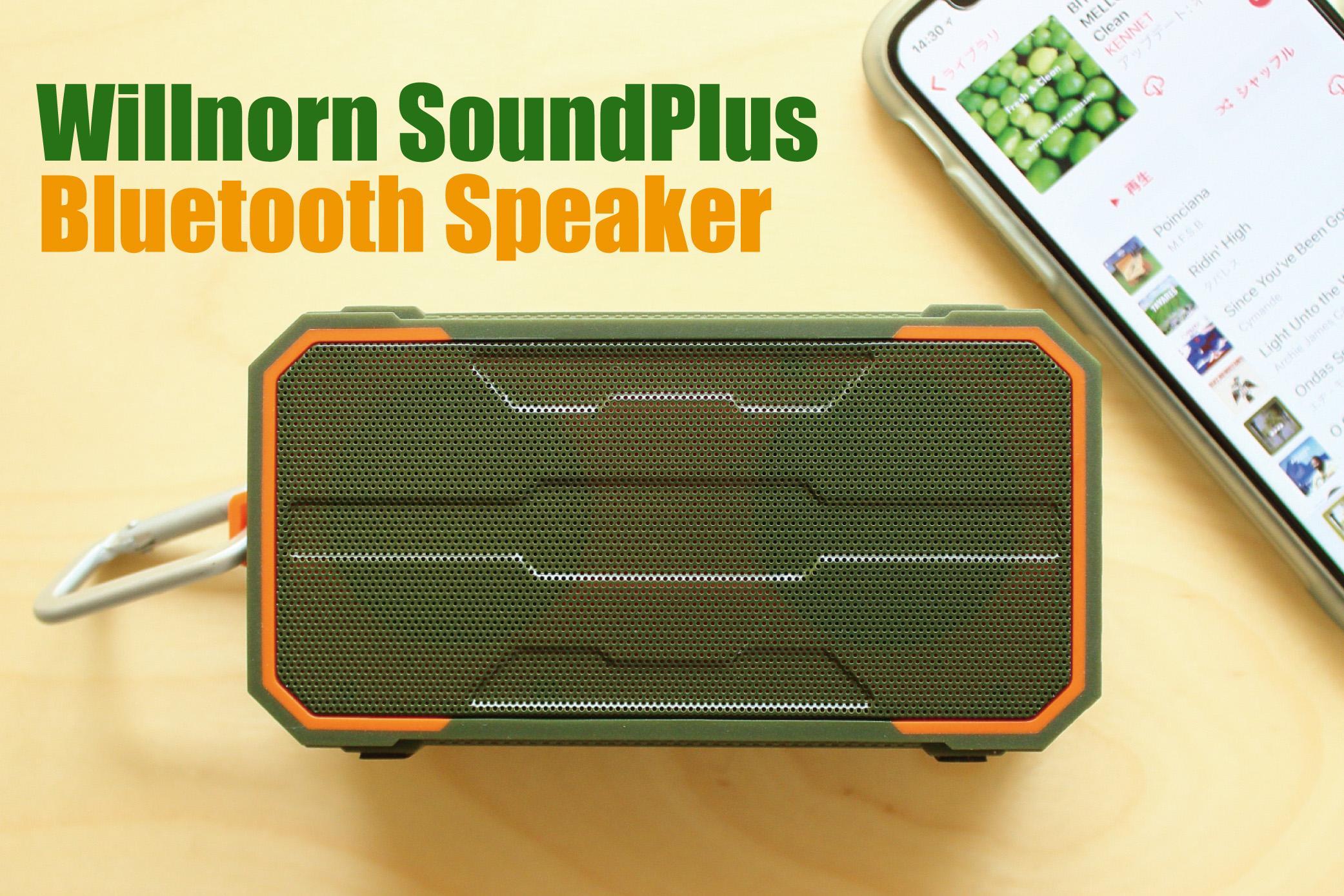 ミリタリーなルックスの高音質・コンパクトな防水Bluetoothスピーカー。「Willnorn SoundPlus」