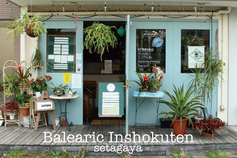 ちょうどいいユルさが心地よすぎる。世田谷のトロピカルな大衆食堂「バレアリック飲食店」