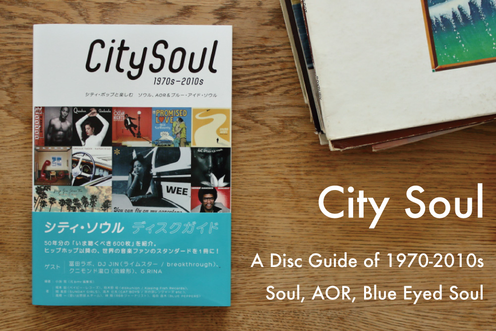 ストリーミング時代の有益ツール。時代にフィットした心地いい音楽に出会えるディスクガイド「シティ・ソウル ディスクガイド」