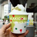 二子玉川商店街の和菓子店で、日本の夏の風物「かき氷」をテイクアウト