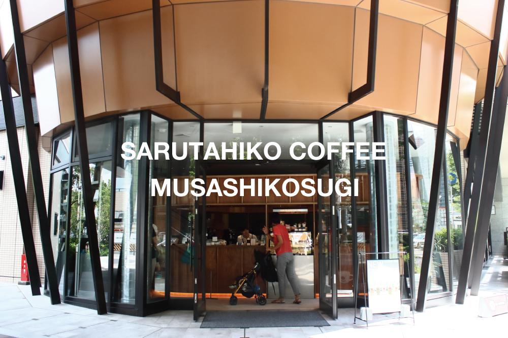 ぼくは散歩とコーヒーと読書がすき。猿田彦珈琲 武蔵小杉店で楽しむゆったりした時間