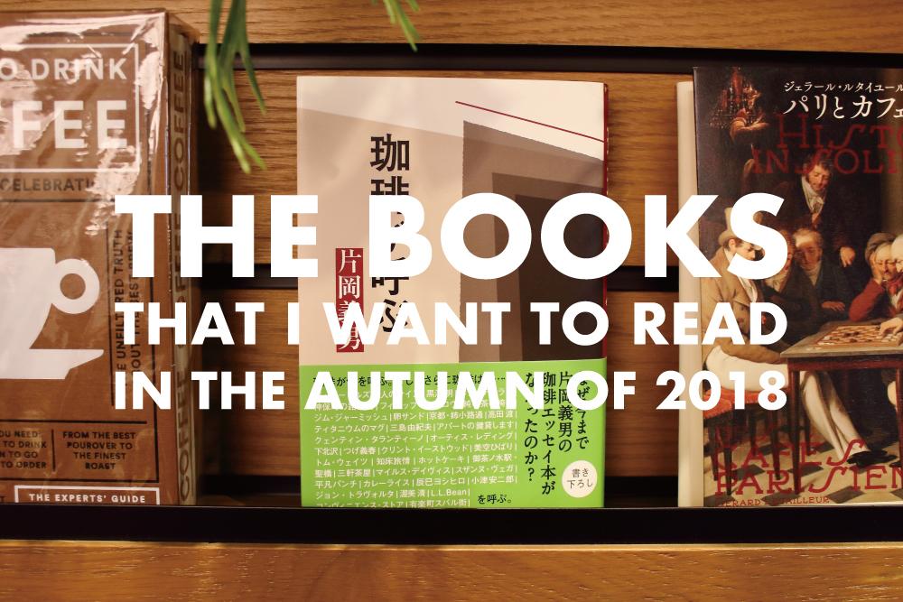 音楽、コーヒー、園芸、インテリア、海外のことや小説など。2018年秋に読みたい本