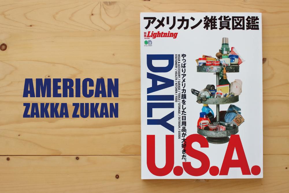 アメリカっぽい日用品好きなら買っておくべきムック「アメリカン雑貨図鑑」