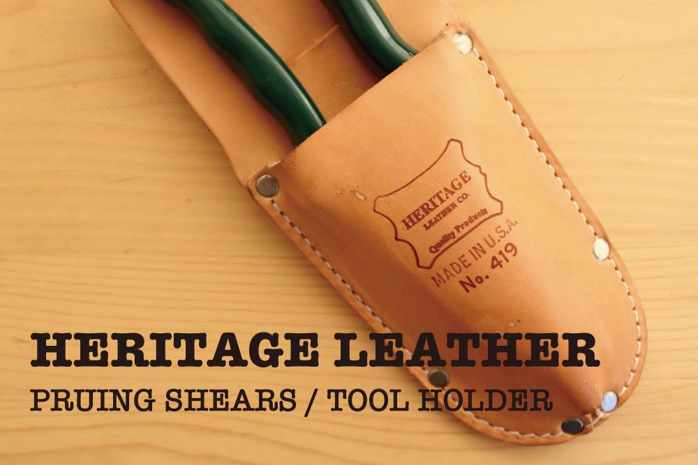 お気に入りのツールには、それに合うケースを使いたい。HARITAGE LEATHERの剪定鋏ツールホルダー