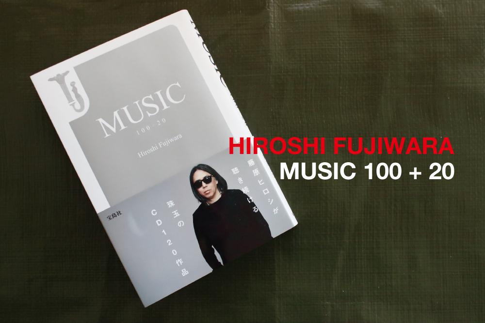 いつまでも新鮮に聴き続けられる120枚のスタンダード。藤原ヒロシ「MUSIC 100 + 20」