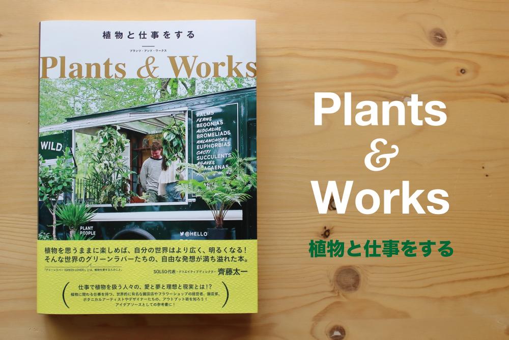 世界のグリーンラバーたちのクリエイティブなアウトプット術『植物と仕事をする プランツ・アンド・ワークス』