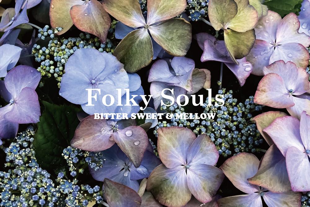 アコースティックで緩やかな音の流れ。フォーキーソウルのメロウな15曲。BITTER SWEET & MELLOW : Folky Souls【プレイリスト】