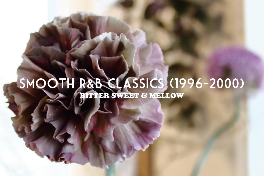 90年代後半を彩ったスムースでメロウなR&Bクラシックス15曲。BITTER SWEET & MELLOW : Smooth R&B Classics (1996-2000)【プレイリスト】