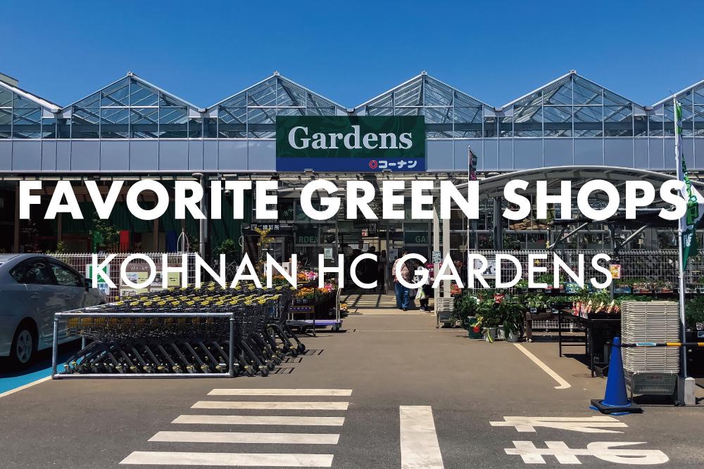 イケアの隣、コーナン港北インター店園芸館「Gardens」で植物探しを。