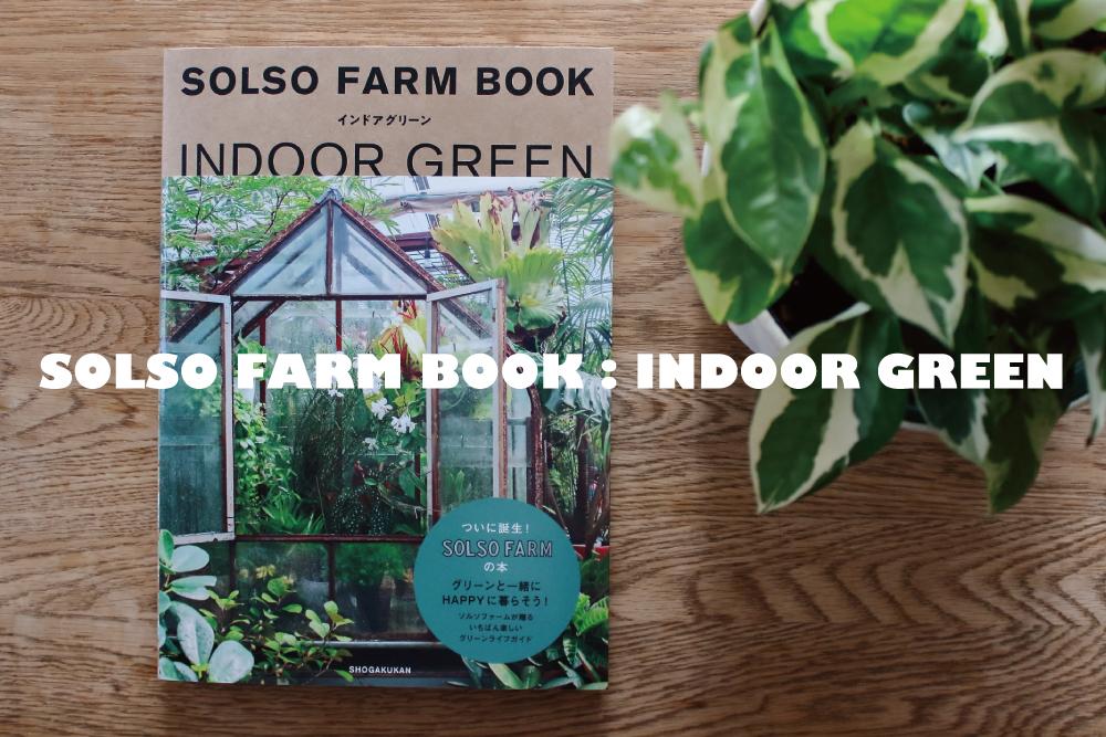 好みのインドアグリーンが必ず見つかるガイドブック。「SOLSO FARM BOOK インドアグリーン」