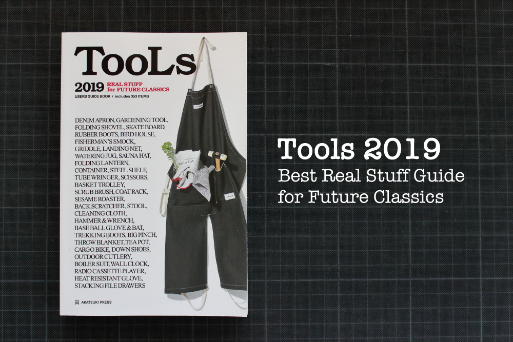 モノ選びの探究心を掻き立ててくれる道具(ツール)のアーカイブ本「Tools 2019」
