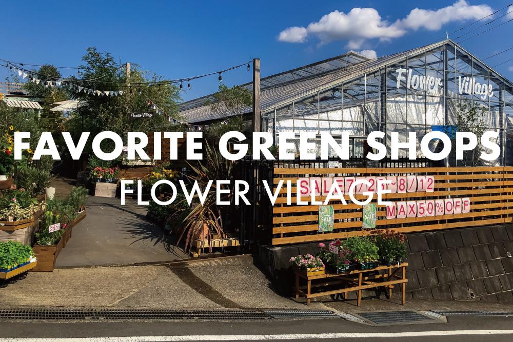 鷺沼のファームの中にあるグリーンショップ「Flower Village」