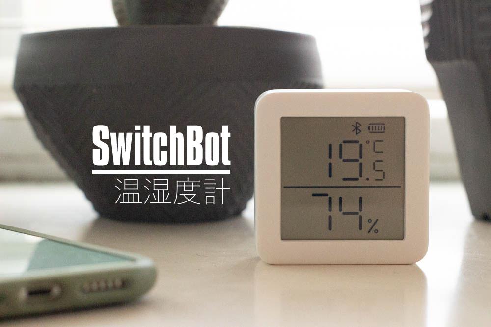 スマホでデータ確認。ミニマルなデザインの「SwitchBot 温湿度計」