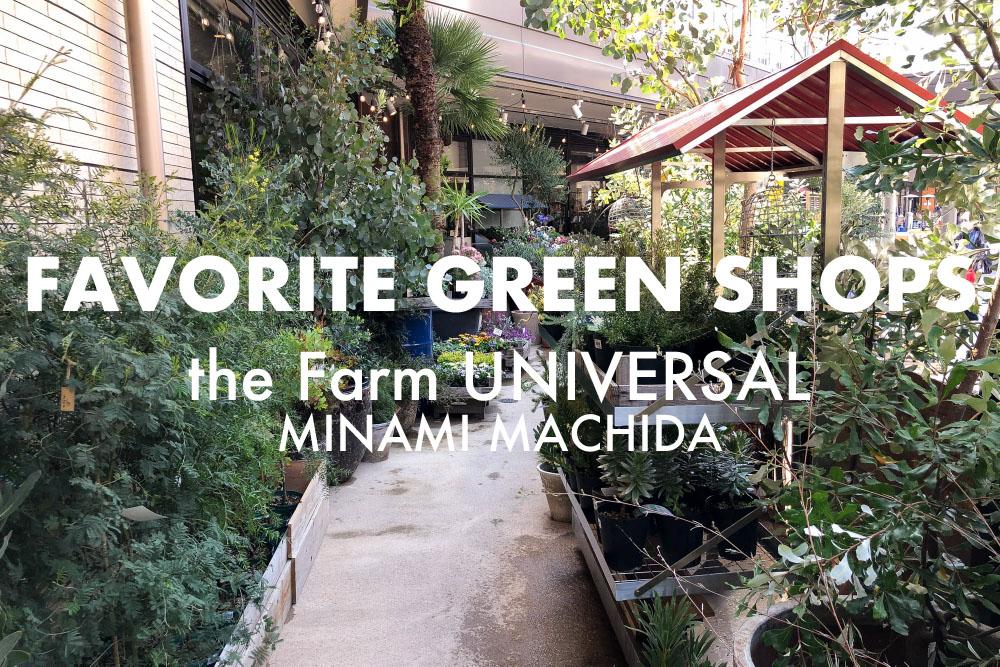 南町田グランベリーパークにあるガーデンセンター「the Farm UNIVERSAL MINAMI MACHIDA」