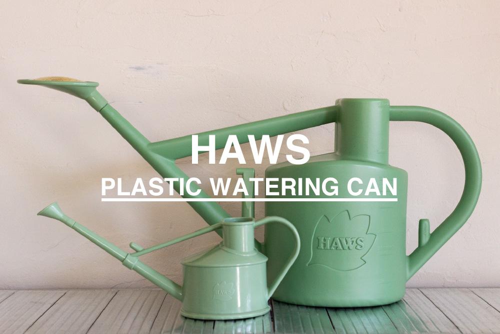植物への水やりにHAWSのウォータリングカン(ジョウロ)を2種類使っています。
