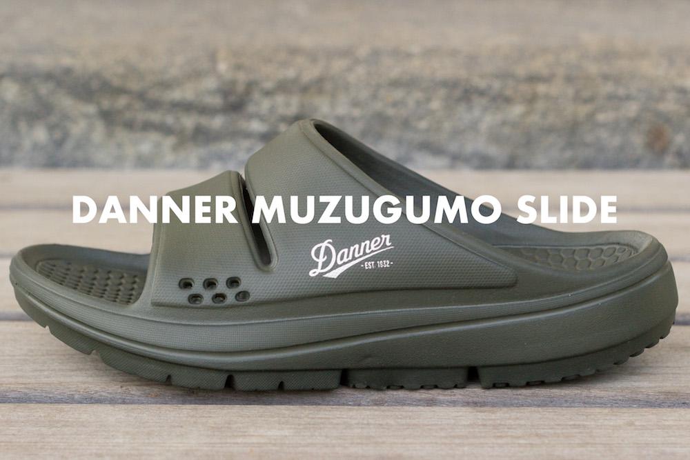 気持ちよすぎる履き心地。Dannerのリカバリーサンダル「MIZUGUMO SLIDE」