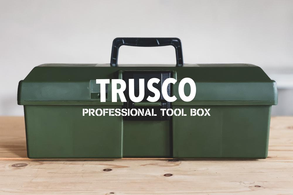 コンパクトだけど、使える工具箱。TRUSCO(トラスコ)「プロツールボックス」