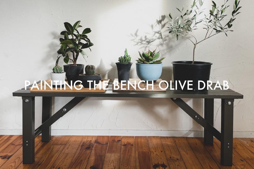 不用品のベンチを自分好みの色にペンキで塗り替えて再利用する。[簡単DIY]