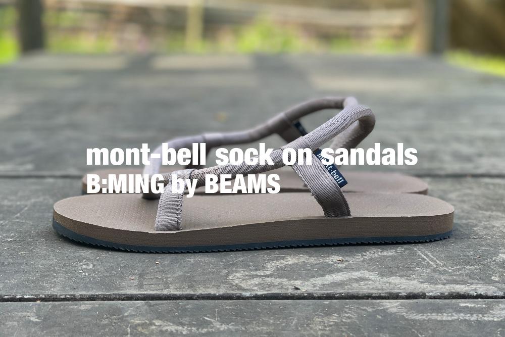 デザインのいいmont-bell(モンベル)のサンダル。B:MING by BEAMS別注「ソックオンサンダル」を購入。
