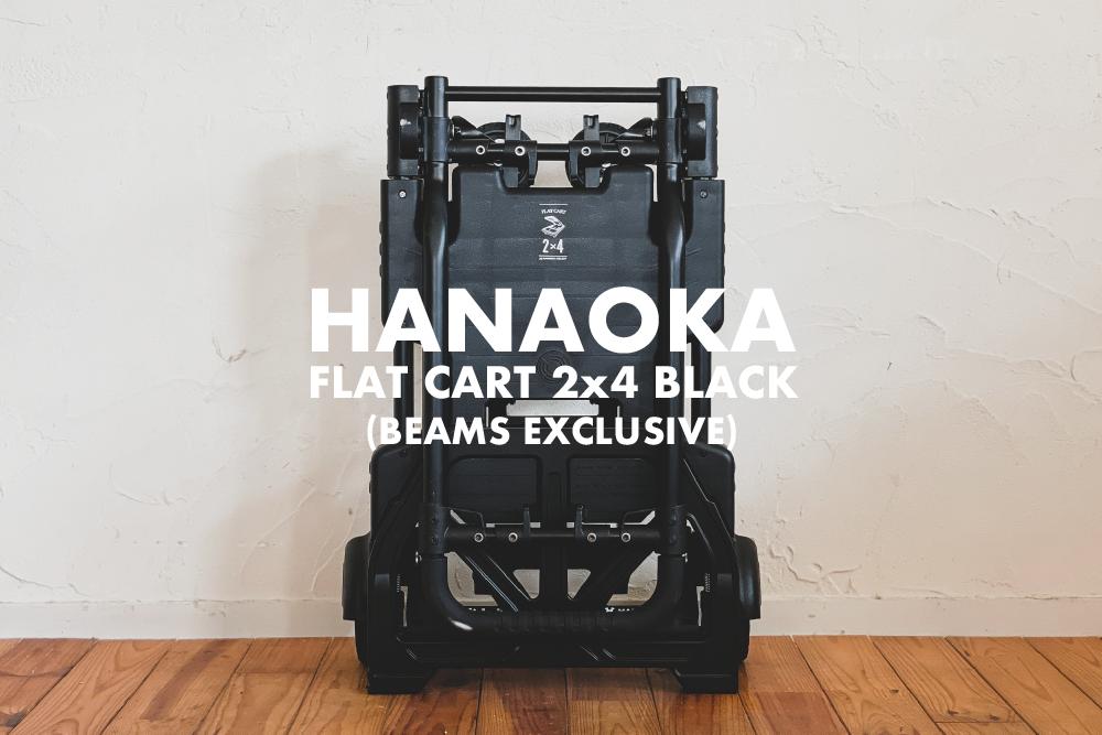 ハイブリッドでコンパクトな台車。花岡車輌「FLAT CART 2×4 BLACK(BEAMS EXCLUSIVE)」